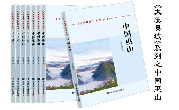 《大美县域》系列之中国巫山