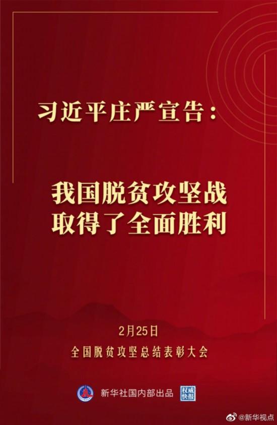 习近平庄严宣告:我国脱贫攻坚战取得了全面胜利